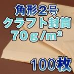 クラフト封筒 封筒角2  封筒 角2 A4大きめ 薄め 70g A4封筒  A4サイズ 100枚パック