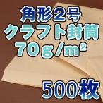 クラフト封筒 封筒角2  封筒 角2 A4大きめ 薄め 70g A4封筒  A4サイズ 500枚 1箱