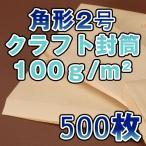 クラフト封筒 封筒角2  封筒 角2 A4大きめ 超厚め 100g  A4封筒 A4サイズ 500枚 1箱