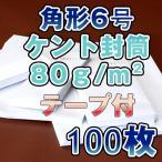 封筒 角形6号 角6封筒  角6 ケント 白 ホワイト  A5 80g A5サイズ  100枚パック テープ付 スラット付