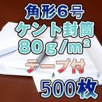 封筒 角形6号 角6封筒  角6 ケント 白 ホワイト  A5 80g A5サイズ  500枚 テープ付 スラット付 ワンタッチ