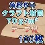 封筒 角形6号 角6封筒  角6 クラフト 茶封筒  A5 薄め 70g A5サイズ  100枚パック テープ付 スラット付