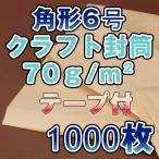 封筒 角形6号 角6封筒  角6 クラフト 茶封筒  A5 薄め 70g A5サイズ  1000枚 1箱 テープ付 スラット付 ワンタッチ