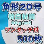 角20 封筒 国際A4 白 特白 ホワイト 白封筒 サイズ229×324mm A4 厚さ80g/m2 センター貼/ヨコ貼 郵便番号枠なし ワンタッチ テープ付  500枚