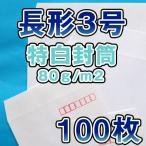 長3 封筒 白 特白 ホワイト 白封筒 サイズ120×235mm A4 3つ折り 厚め 厚さ80g/m2 センター貼/ヨコ貼 郵便番号枠なし/郵便番号枠あり 100枚