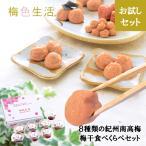 紀州南高梅 梅干8種類の味お試しセット「 梅色生活はじめませんか?」
