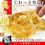 沙丁鱼 - いわしせんべい 炙り焼き (66g入り)[送料無料][干物][いわしせんべい][イワシ]