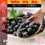 栄養たっぷり♪北海道産 純 国産 煎り黒豆 500g【訳あり】【送料無料】※代金引換不可 F