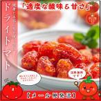 適度な酸味&甘さが絶品!★ドライトマト お徳用 300g【送料無料】ドライ フルーツ トマト※代金引換不可