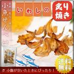 沙丁魚 - いわしせんべい 炙り焼き 66g×2個 [送料無料][干物][いわしせんべい][イワシ]
