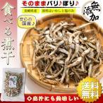 沙丁魚 - 長崎県産 食べる 煮干し お徳用 90g 無添加【送料無料】【煮干】【にぼし】【いりこ】