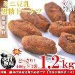 【訳あり】昔懐かしい味わい♪ミニ豆乳黒糖ドーナツ1.2kg(400g×3袋)【送料無料】簡易包装※代金引換不可 T
