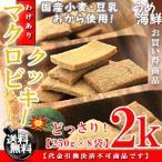 豆乳おからマクロビプレーンクッキー 2kg(250g×8袋)訳あり【送料無料】簡易包装※代金引換不可 T