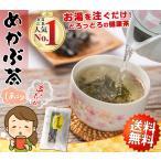うめ海鮮 めかぶ茶 お徳用 350g (70g×5袋)[送料無料][芽かぶ茶][雌株茶][昆布...