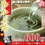 うめ海鮮 めかぶ茶 梅味 お徳用 600g(60g×10袋)[送料無料][芽かぶ茶][雌株茶]【健康茶】