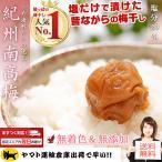 梅干し 無添加 白干し梅 つぶれ梅 2kg(400g×5個)塩分約20% 訳あり 送料無料※北海道、沖縄、離島は1,000円