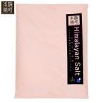 お試し用 食用 岩塩 ヒマラヤ岩塩 ピンク パウダー 1kg HACCP管理 BRC認証 ハラール認証 ポイント消化