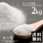 食用 岩塩 ヒマラヤ岩塩 ホワイト あら塩 2kg HACCP管理 BRC認証 ハラール認証