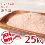 岩塩 食用 ヒマラヤ岩塩 ピンク あら塩 25kg HACCP管理 BRC認証 ハラール認証
