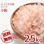 岩塩 食用 ヒマラヤ岩塩 ピンク 小粒 25kg HACCP管理 BRC認証 ハラール認証