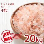 岩塩 食用 ヒマラヤ岩塩 ピンク 小粒 20kg HACCP管理 BRC認証 ハラール認証