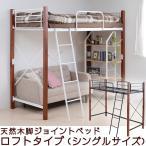 ロフトベッド / ロフトベット / ベッド / シングル / 高さ調整可能