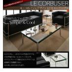 ル・コルビジェ LC10 ローテーブル 幅120cm 強化ガラス