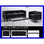 ル・コルビジェ ソファ LC2 デザイナーズ ソファーセット ローテーブル ソファー 1人掛 3人掛 革レザー