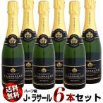 Yahoo!ワインセラーウメムラYahoo!店シャンパン スパークリングワイン wine 送料無料6本ワインセット ハーフ瓶 J・ラサール・プレフェランス・ブリュット 375ml