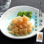 干贝 - ワケアリ・干し貝柱(割れ)100g