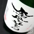 鳳凰美田 剱 辛口純米酒 瓶燗火入れ 1800ml 小林酒造/栃木県 日本酒 クール便推奨