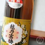 越乃寒梅 吟醸酒 別撰 1800ml 石本酒造/新潟県 日本酒 クール便推奨
