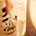 大信州 純米吟醸スパークリング