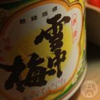 雪中梅 普通酒 1800ml 丸山酒造場/新潟県 日本酒 ク