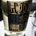 試製参号 25度 700ml 豊永酒造/熊本県 焼酎