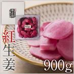 紅生姜 900g