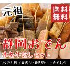 静岡おでん 盛り合わせ 20本パック + 本格牛だし セット おでん 人気 黒はんぺん