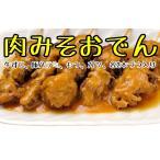 肉みそおでんセット(牛すじ、豚ハラミ、もつ、ガツ、各2本づつ入り)