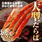 タラバガニ 超特大 足 大型サイズ 1肩 ボイル済み 天然 たらば蟹 約1.5kg