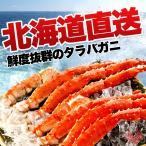 【送料無料】特大タラバガニ足 極太サイズ 厳選された極上たらば蟹 【約3kg前後】