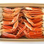 ズワイガニ 足 3L-4L サイズ ボイル済み 天然 本 ずわい蟹 約5kg (13肩〜16肩)