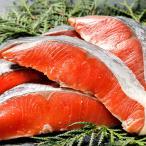 紅鮭 切身 半身 最高級 厳選 紅シャケ 脂の乗った天然品 北海道から発送 紅鮭 8〜11切前後 約1kg
