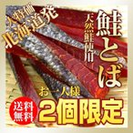 さけとば 鮭とば トバ 北海道 送料無料 天然鮭使用 ロングサイズ 150g前後 鮭トバ 乾物 おつまみ メール便 ポイント消化