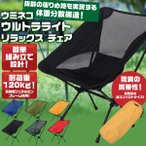 アウトドア チェア ブラック ツーリング 折りたたみ 椅子 軽量 アルミ製 コンパクト ソロ キャンプ 花見 運動会 いす 収納袋付 メッシュ 保証付 ウミネコ