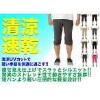 ウミネコ グレー XLサイズ 超軽量 スポーツ パンツ クロップドパンツ メンズ ストレッチ 速乾 ドライパンツ ズボン テニス ゴルフ フィットネス ヨガ