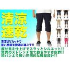 ウミネコ ネイビー 3XLサイズ 超軽量 スポーツ パンツ クロップドパンツ メンズ ストレッチ 速乾 ドライパンツ ズボン テニス ゴルフ フィットネス ヨガ
