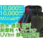 耐水圧10000mm 透湿度10000g UMiNEKO メンズ アウトドア フィッシング レインジャケット アウター 軽量 防風 保温 防寒 防水 UVカット ウェア ウミネコ