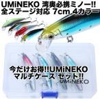 ウミネコ(UMINEKO) 001-70F 湾奥 シーバス ヒラメ フローティング ミノー 4個 セット 70mm 6.5g ルアー マルチケース付き 海水 汽水 淡水 対応 レッドヘッド等