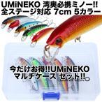 ウミネコ(UMINEKO) 002-70S 湾奥 シーバス ヒラメ シンキング ミノー 5個 セット 70mm 4.5g ルアー マルチケース付き 海水 汽水 淡水 対応 レッドヘッド等