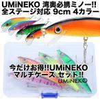 ウミネコ(UMINEKO) 005-90F 湾奥 シーバス ヒラメ フローティング ミノー 4個 セット 90mm 8.5g ルアー マルチケース付き 海水 汽水 淡水 対応 バルサ風プラ